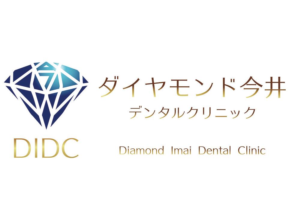 大阪府のダイヤモンド今井デンタルクリニックの写真2
