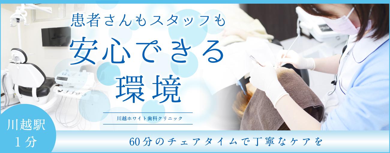 埼玉県の川越ホワイト歯科クリニック