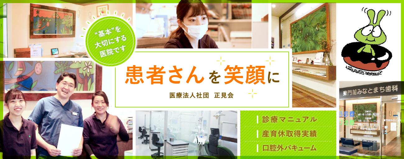 医療法人社団 正見会 ①みなとまち歯科/②東門前みなとまち歯科