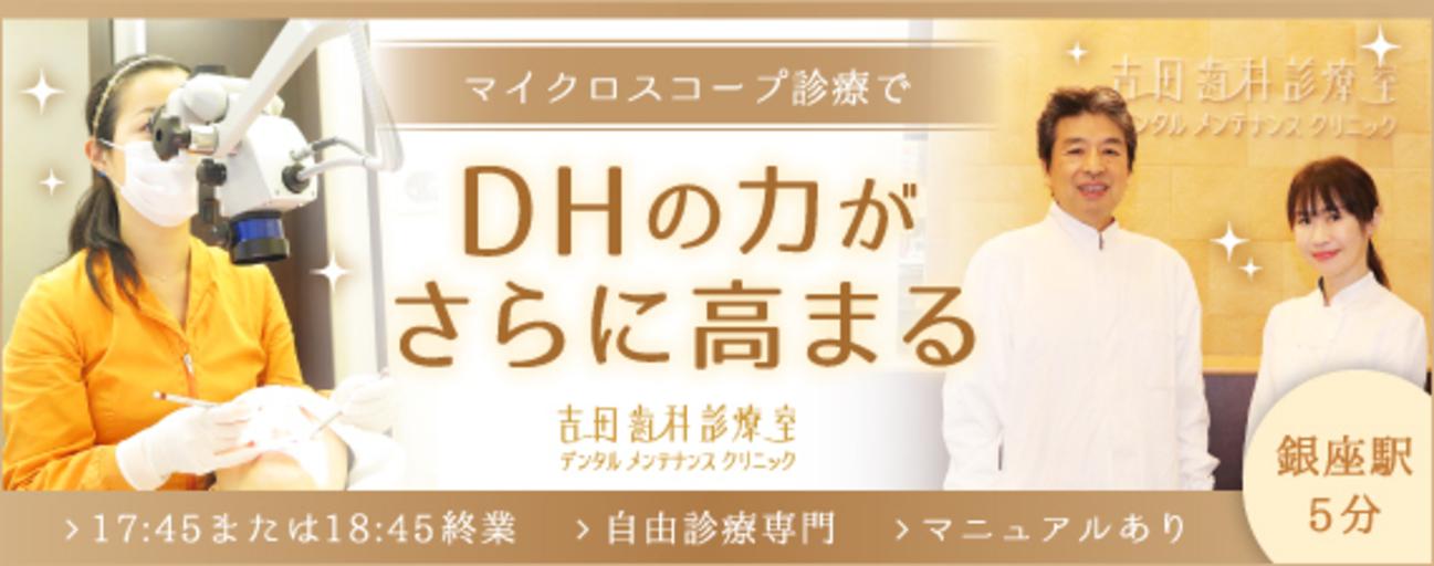 吉田歯科診療室デンタルメンテナンスクリニック