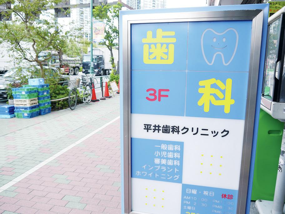 東京都の平井歯科医院の写真4