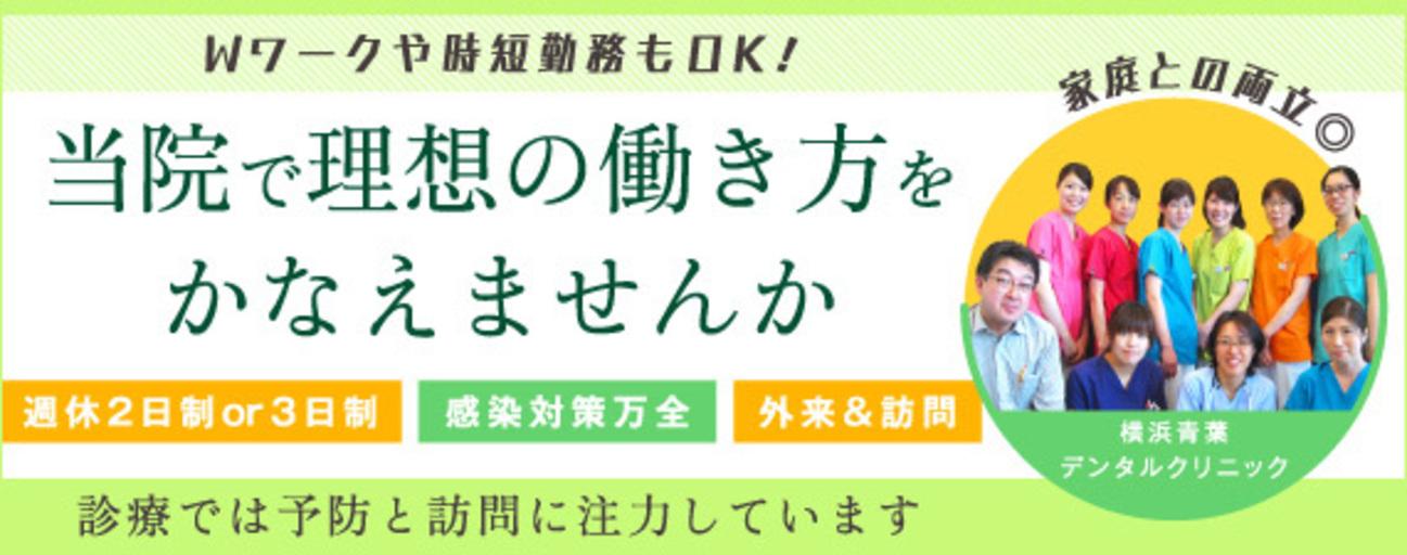 医療法人社団  デンタル青葉 横浜青葉デンタルクリニック
