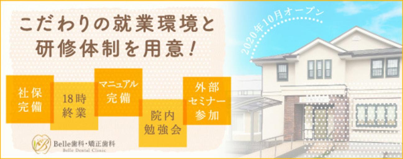 兵庫県のBelle歯科・矯正歯科