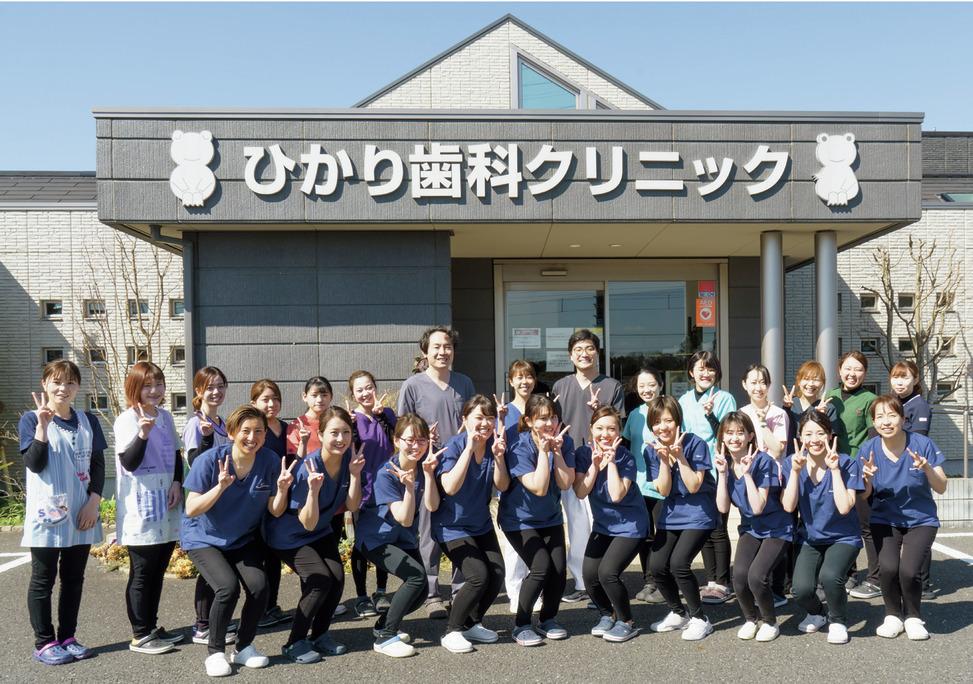 千葉県のひかり歯科クリニックの写真1