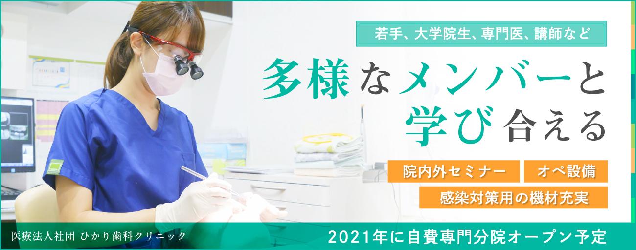 医療法人社団 ひかり歯科クリニック