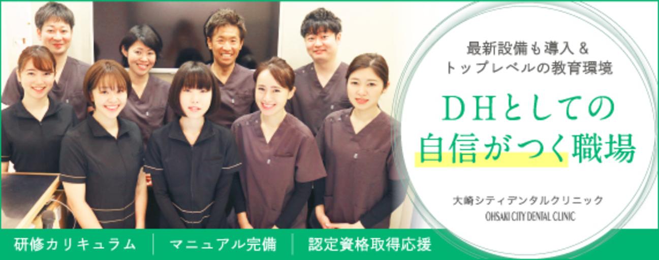 医療法人社団 則真会 大崎シティデンタルクリニック