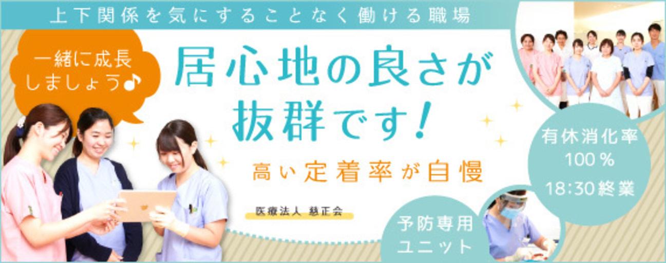 医療法人 慈正会 難波歯科医院