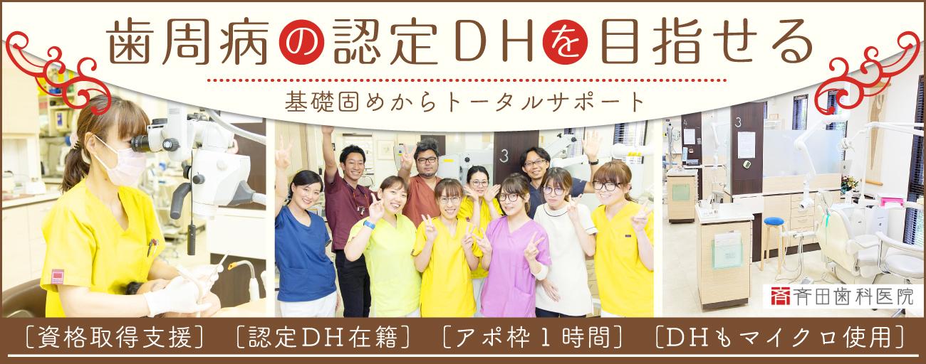 医療法人 斉田歯科医院