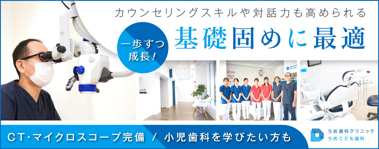 神奈川県のうめ歯科クリニック うめこども歯科