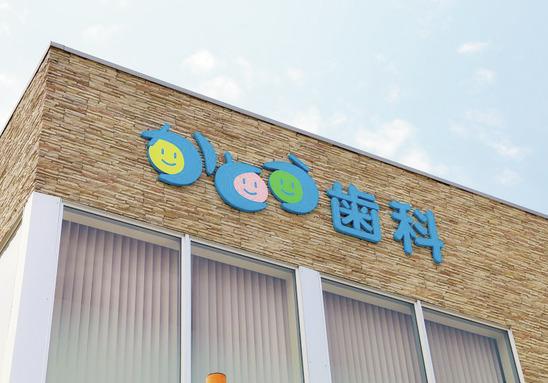 愛媛県のかとう歯科医院の写真4