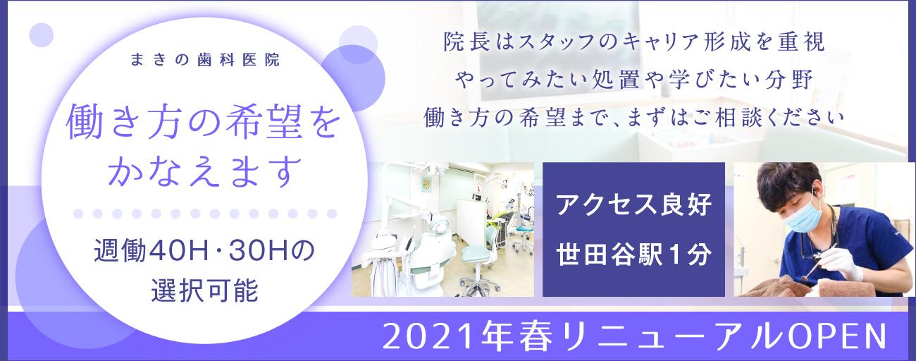 まきの歯科医院