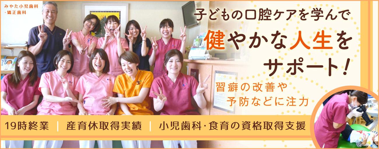 医療法人社団 佳希会 みやた小児歯科・矯正歯科