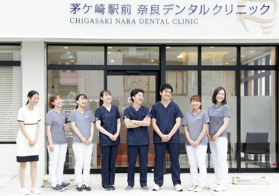 神奈川県の茅ヶ崎駅前 奈良デンタルクリニックの写真1