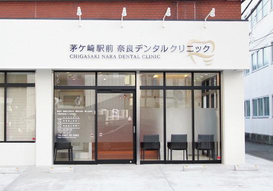 神奈川県の茅ヶ崎駅前 奈良デンタルクリニックの写真4