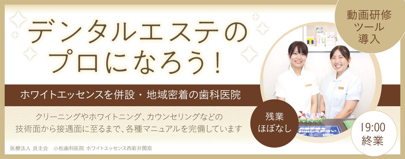 医療法人 良圭会 小松歯科医院 ホワイトエッセンス西新井関原