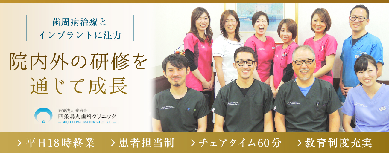 医療法人 泰歯会 四条烏丸歯科クリニック