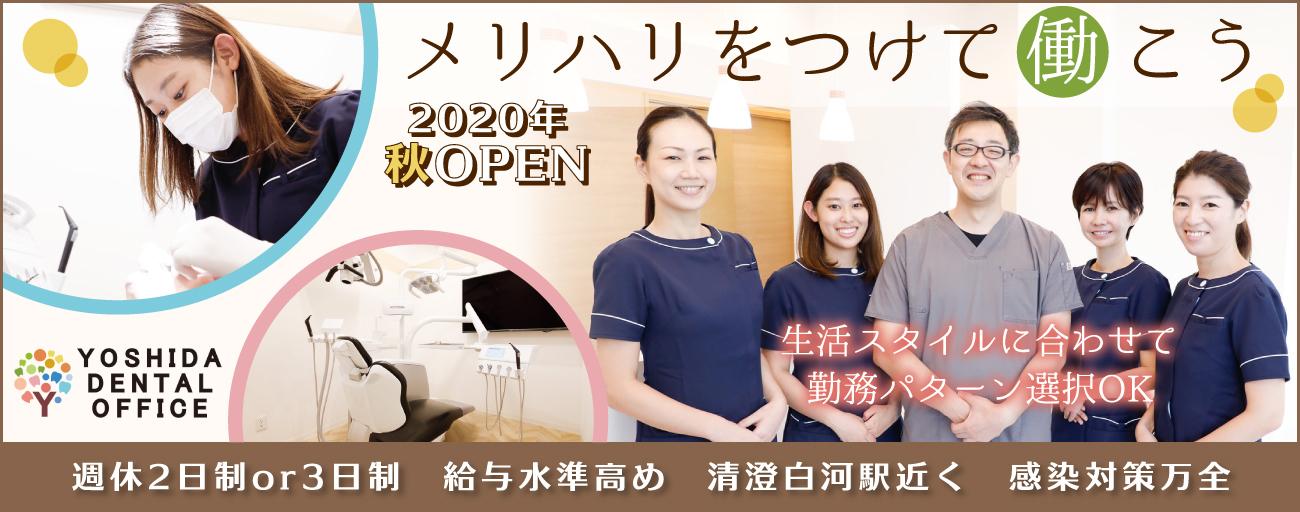 吉田デンタルオフィス清澄白河・矯正歯科