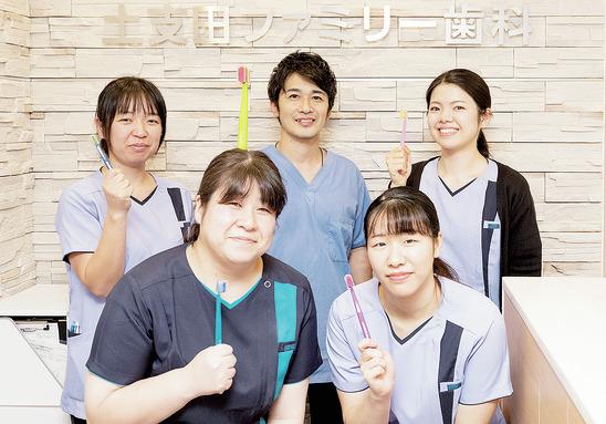 土支田ファミリー歯科