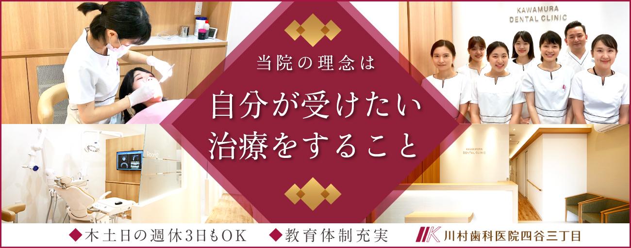 川村歯科医院四谷三丁目