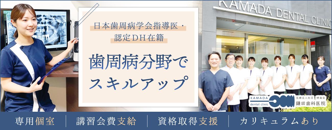 医療法人社団 暁歯会 鎌田歯科医院