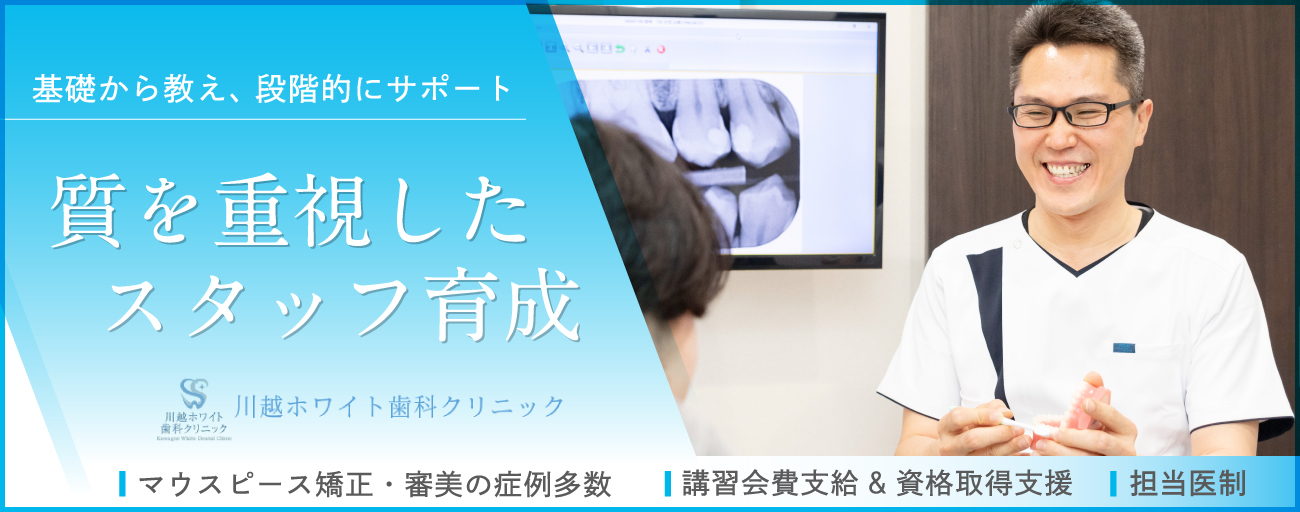 川越ホワイト歯科クリニック