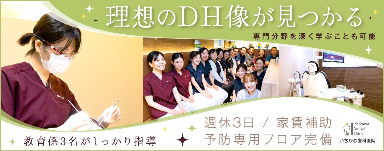 医療法人社団 朋裕会 いちかわ歯科医院