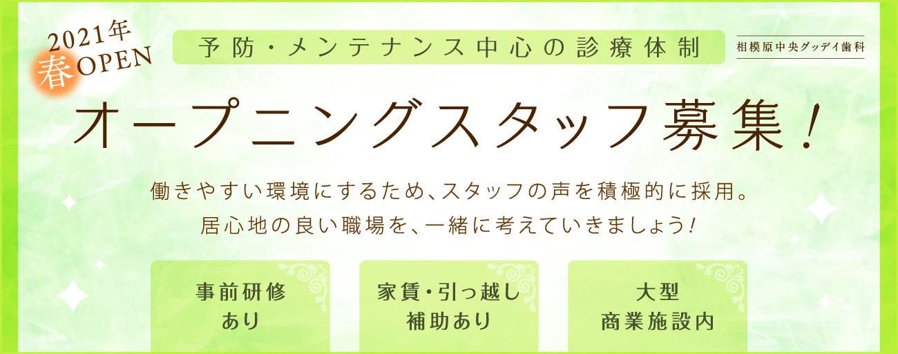 神奈川県の相模原中央グッデイ歯科