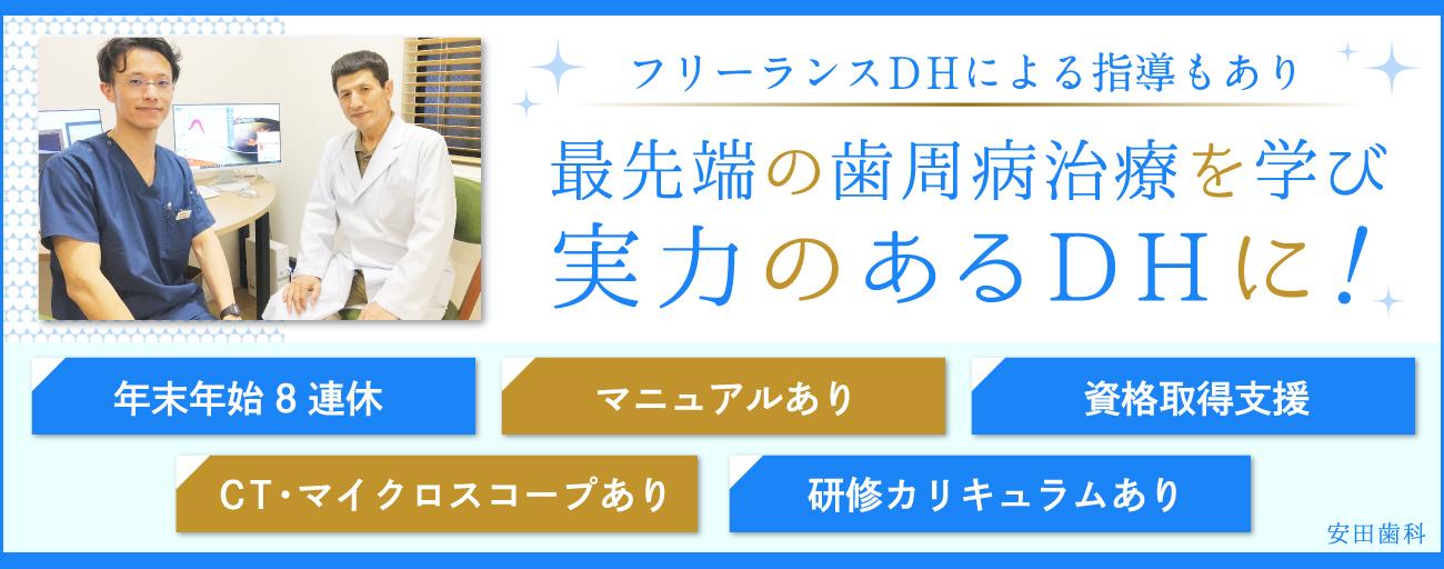愛知県の安田歯科