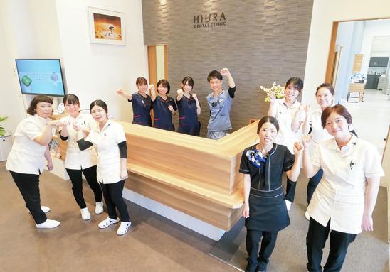 ひうら歯科クリニック
