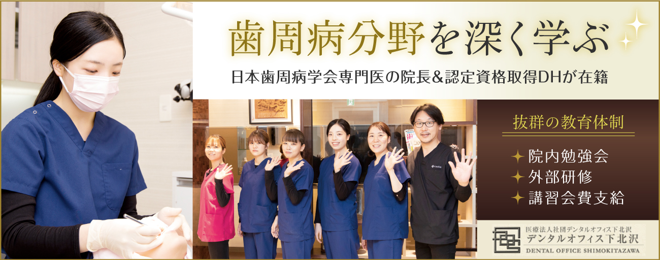 医療法人社団 デンタルオフィス下北沢
