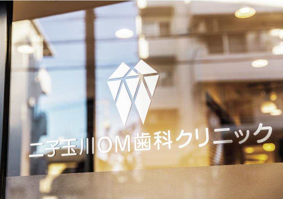 東京都の二子玉川OM歯科クリニックの写真4