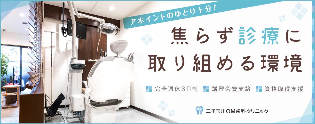 東京都の二子玉川OM歯科クリニック