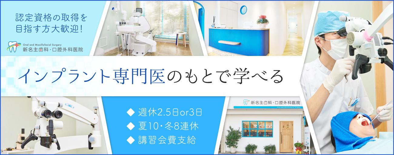 新名主歯科・口腔外科医院