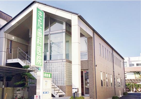 滋賀県のきた歯科医院の写真4