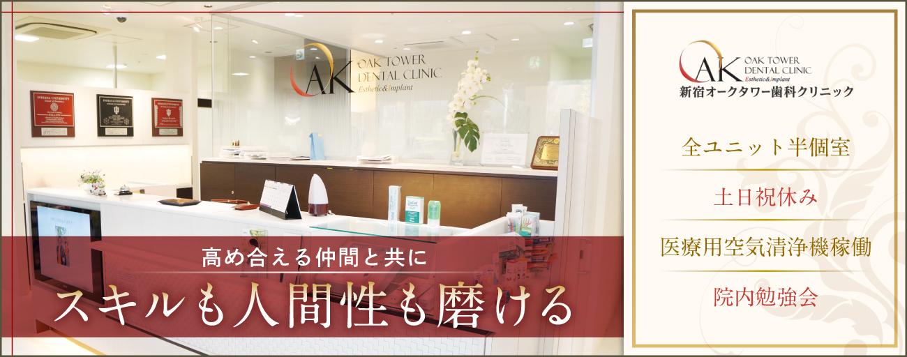 医療法人社団 弘快会 新宿オークタワー歯科クリニック