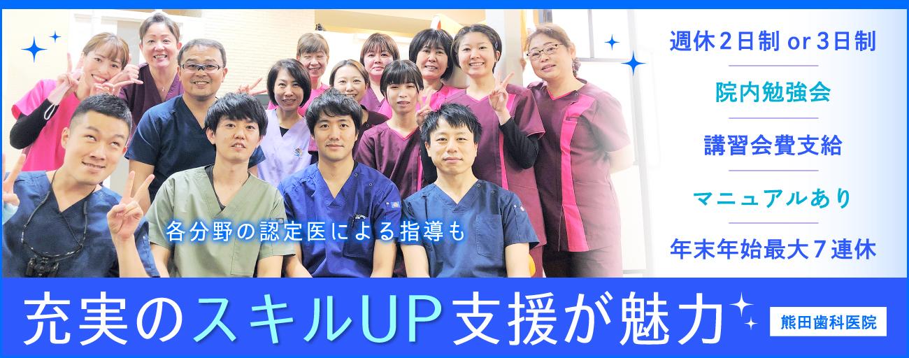 医療法人社団 聖智会 熊田歯科医院