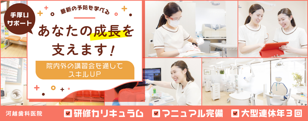 東京都の河越歯科医院