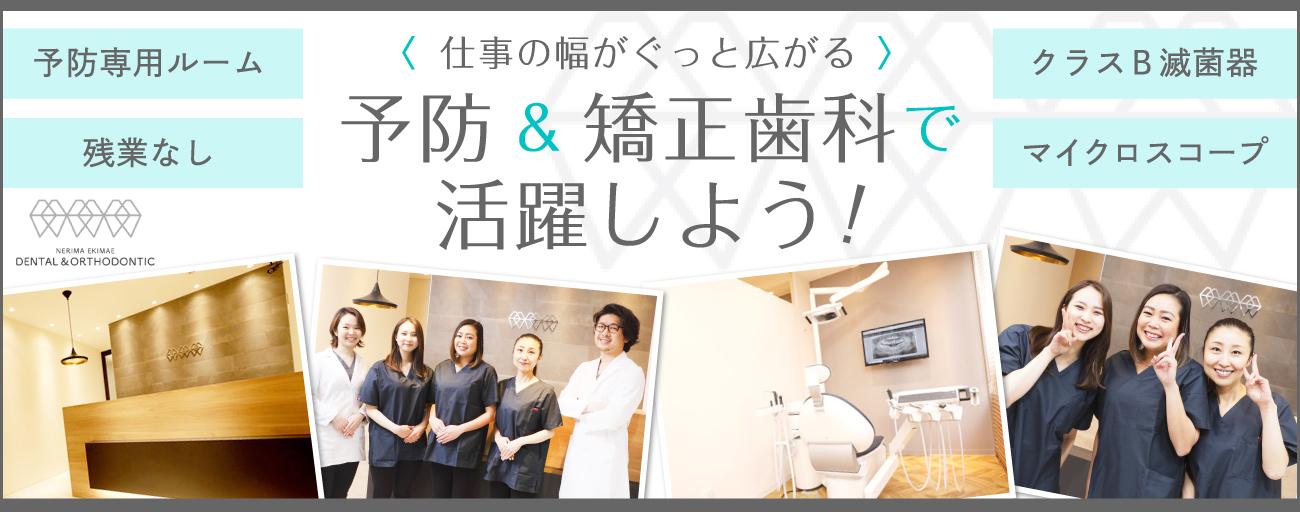 東京都の練馬駅前歯科矯正歯科