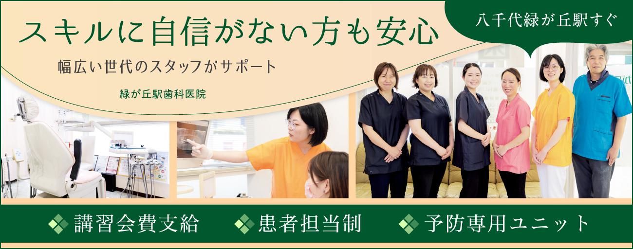 医療法人社団 博雄会 緑が丘駅歯科医院