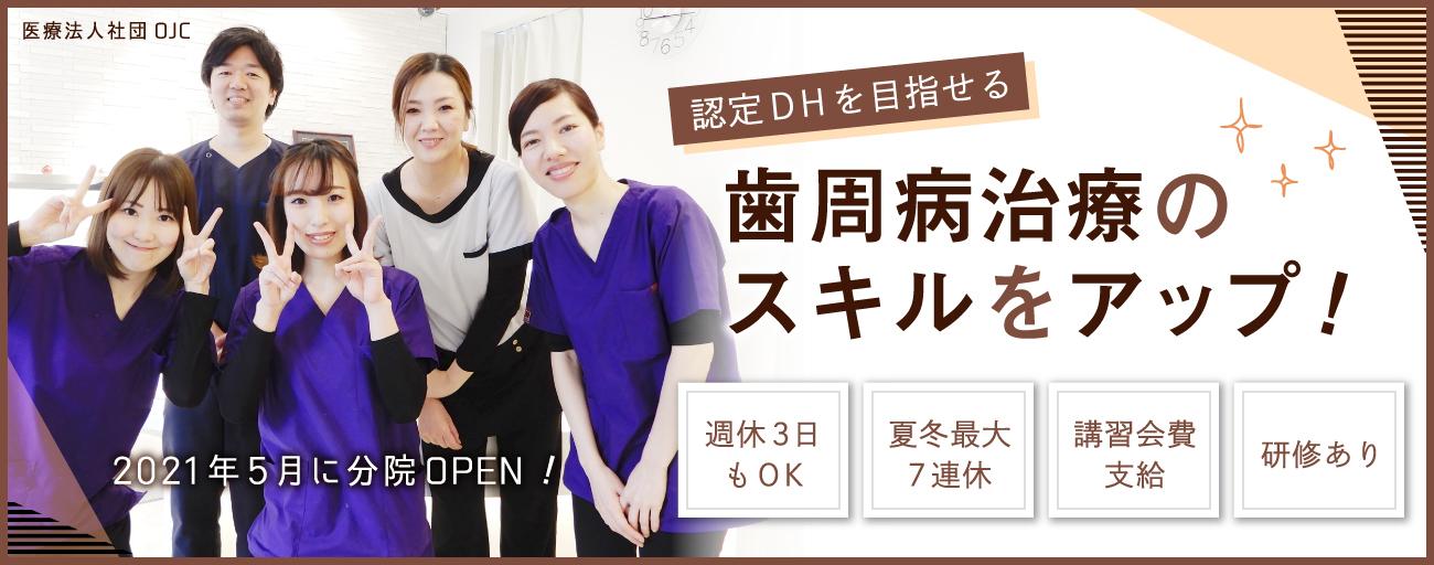 医療法人社団 OJC ①上用賀おおたデンタルクリニック(仮)/②おおたデンタルクリニック用賀