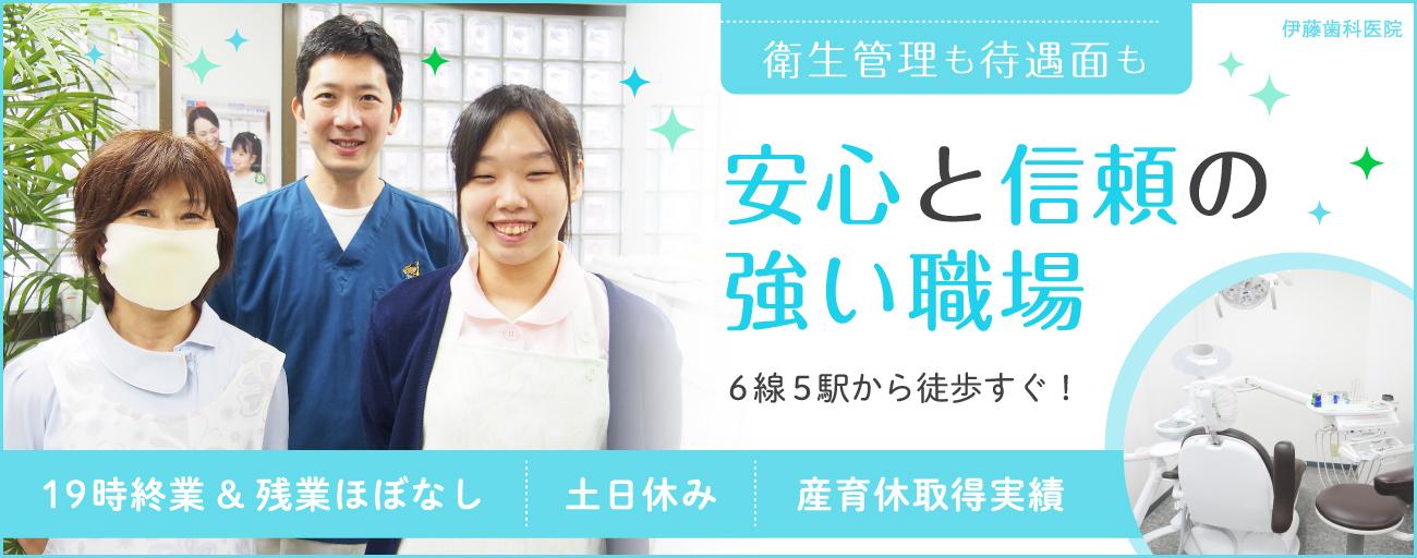 医療法人社団  賢優会 伊藤歯科医院