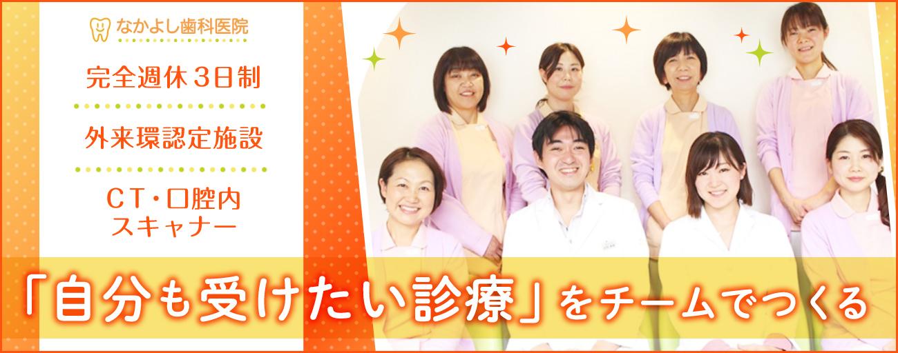 医療法人社団 珠寿会 なかよし歯科医院