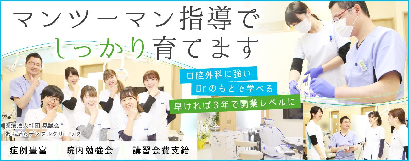 医療法人社団 晃誠会 あおぞらデンタルクリニック