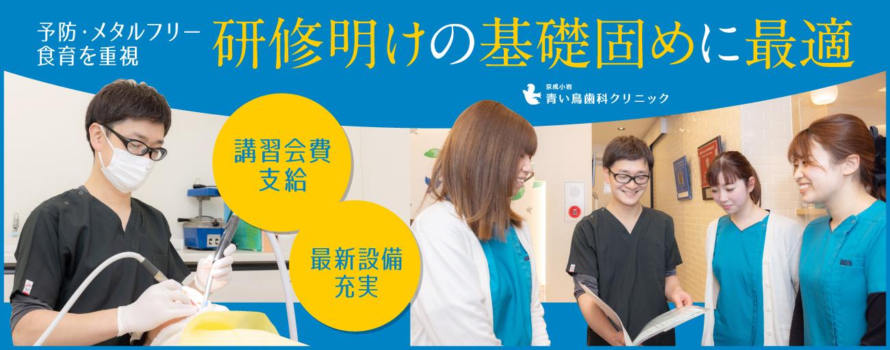 京成小岩青い鳥歯科クリニック