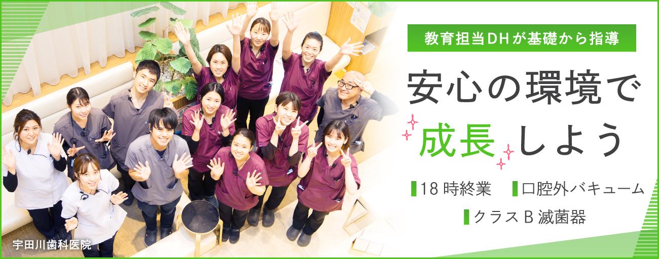 医療法人社団 Compassion 宇田川歯科医院