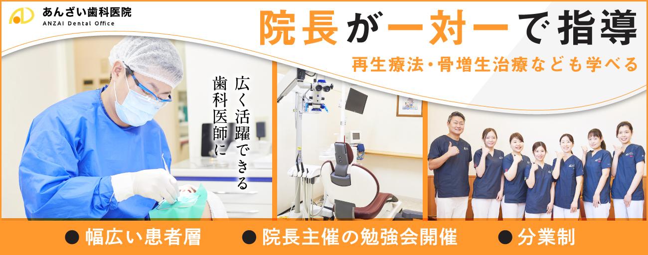 医療法人社団 OHP あんざい歯科医院