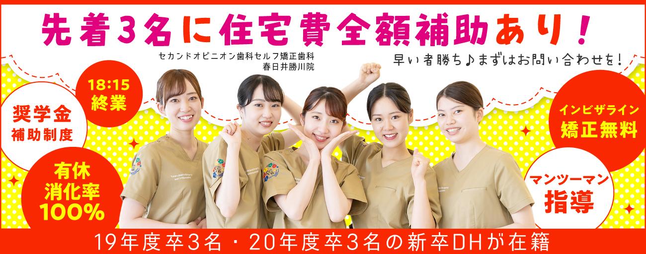 セカンドオピニオン歯科セルフ矯正歯科 春日井勝川院