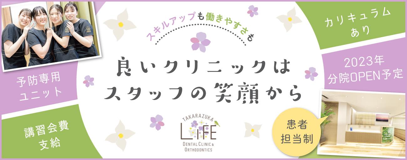 医療法人社団 宝塚ライフ歯科・矯正歯科