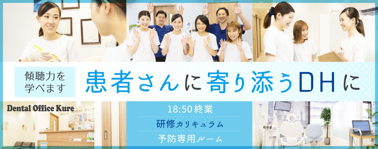 医療法人社団 華楽会 Dental Office Kure