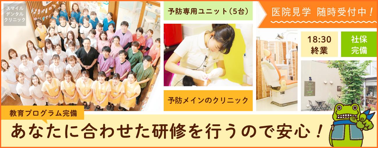 医療法人 統鶴会 ①スマイルデンタルクリニック/②スマイルデンタルクリニック矯正・小児歯科